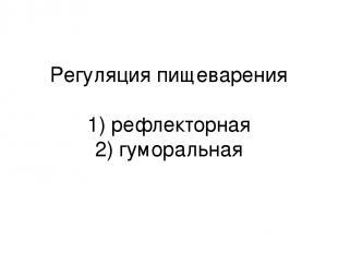 Регуляция пищеварения 1) рефлекторная 2) гуморальная