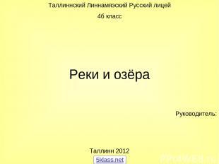 Таллиннский Линнамяэский Русский лицей 4б класс Реки и озёра Руководитель: Талли