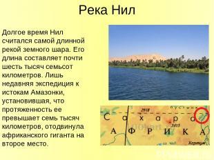 Река Нил Долгое время Нил считался самой длинной рекой земного шара. Его длина с