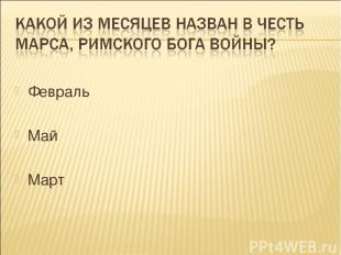 Февраль Май Март