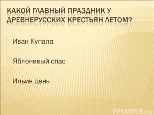 Иван Купала Яблоневый спас Ильин день