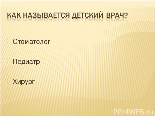 Стоматолог Педиатр Хирург
