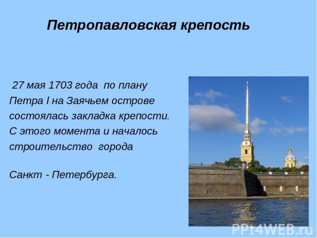 межведомственной сообщение о петропавловской крепости для 2 класса автомобиль