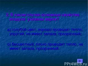 2. В каком случае основные свойства воздуха указаны верно? а) голубой цвет, хоро