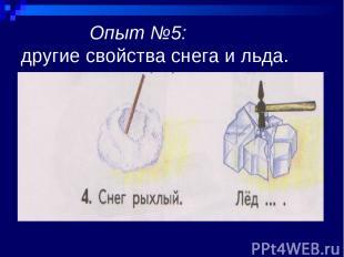 Опыт №5: другие свойства снега и льда.