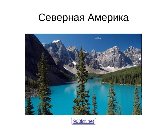 Северная Америка 900igr.net