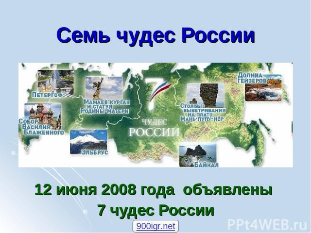 Семь чудес России 12 июня 2008 года объявлены 7 чудес России 900igr.net