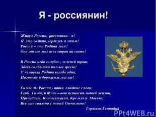 Живу в России, россиянин - я! Я это сознаю, горжусь я этим! Россия – это Родина
