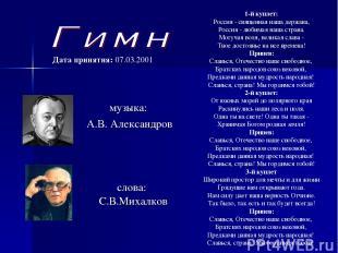 1-й куплет: Россия - священная наша держава, Россия - любимая наша страна. Могуч