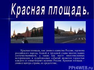 Красная площадь, как символ единства России, героизма российского народа, боевой