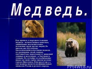 Как правило, в народном сознании медведь - величественное животное, занимающее и