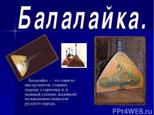 Балалайка — это один из инструментов, ставших (наряду с гармонью и, в меньшей ст