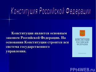 Конституция является основным законом Российской Федерации. На основании Констит