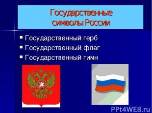 Государственные символы России Государственный герб Государственный флаг Государ