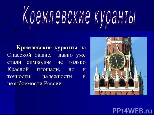 Кремлевские куранты на Спасской башне, давно уже стали символом не только Красной площади, но и точности, надежности и незыблемости России