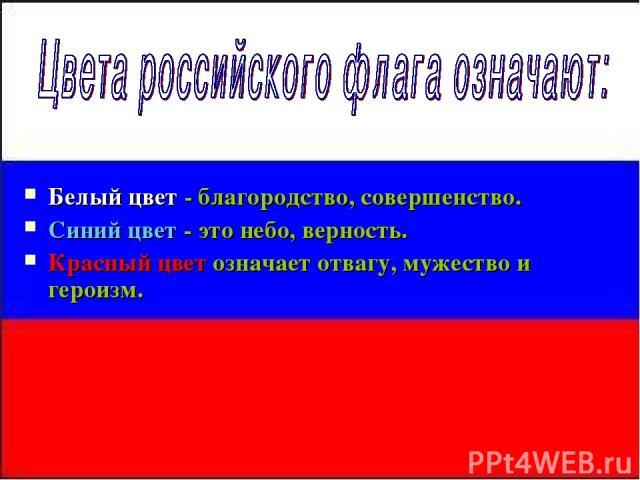 Белый цвет - благородство, совершенство. Синий цвет - это небо, верность. Красный цвет означает отвагу, мужество и героизм.