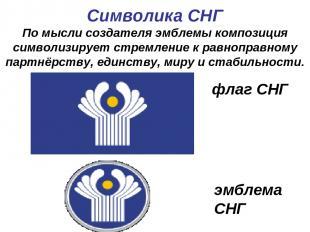 Символика СНГ По мысли создателя эмблемы композиция символизирует стремление к р