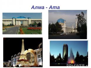 Алма - Ата