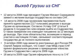 Выход Грузии из СНГ 12 августа 2008 года президент Грузии Михаил Саакашвили заяв