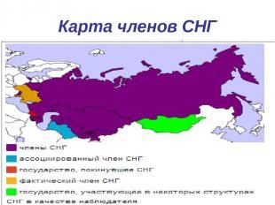 Карта членов СНГ