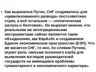 Как выразился Путин, СНГ создавалось для «цивилизованного развода» постсоветских