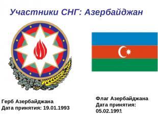 Участники СНГ: Азербайджан Герб Азербайджана Дата принятия: 19.01.1993 Флаг Азер
