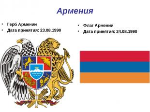 Армения Герб Армении Дата принятия: 23.08.1990 Флаг Армении Дата принятия: 24.08