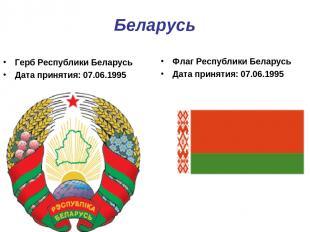 Беларусь Герб Республики Беларусь Дата принятия: 07.06.1995 Флаг Республики Бела