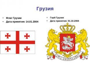 Грузия Флаг Грузии Дата принятия: 14.01.2004 Герб Грузии Дата принятия: 01.10.20