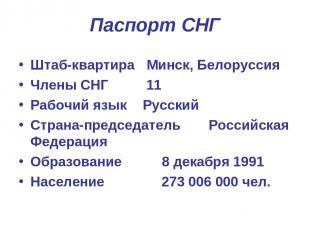Паспорт СНГ Штаб-квартира Минск, Белоруссия Члены СНГ 11 Рабочий язык Русский Ст