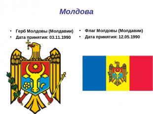 Молдова Герб Молдовы (Молдавии) Дата принятия: 03.11.1990 Флаг Молдовы (Молдавии