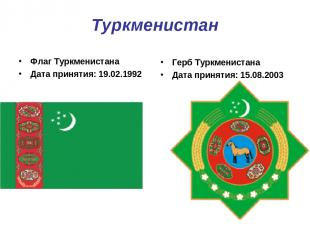 Туркменистан Флаг Туркменистана Дата принятия: 19.02.1992 Герб Туркменистана Дат