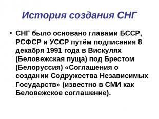 История создания СНГ СНГ было основано главами БССР, РСФСР и УССР путём подписан
