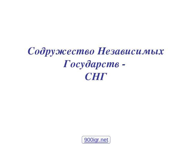 Содружество Независимых Государств - СНГ 900igr.net