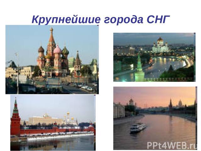Крупнейшие города СНГ