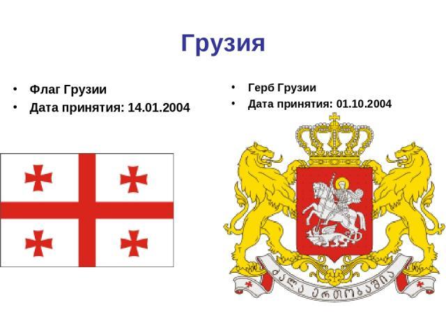Грузия Флаг Грузии Дата принятия: 14.01.2004 Герб Грузии Дата принятия: 01.10.2004
