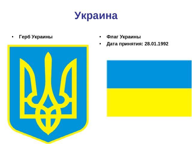 Украина Герб Украины Флаг Украины Дата принятия: 28.01.1992