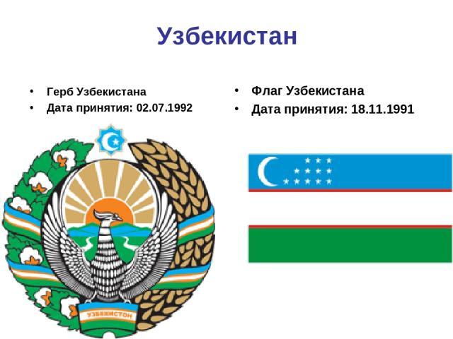 Узбекистан Герб Узбекистана Дата принятия: 02.07.1992 Флаг Узбекистана Дата принятия: 18.11.1991
