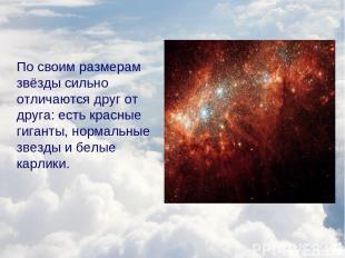 По своим размерам звёзды сильно отличаются друг от друга: есть красные гиганты,