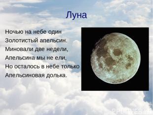 Луна Ночью на небе один Золотистый апельсин. Миновали две недели, Апельсина мы н