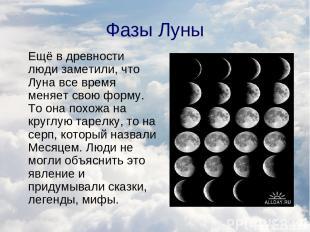 Фазы Луны Ещё в древности люди заметили, что Луна все время меняет свою форму. Т