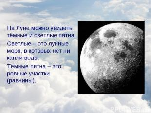 На Луне можно увидеть тёмные и светлые пятна. Светлые – это лунные моря, в котор