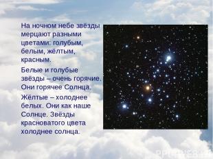 На ночном небе звёзды мерцают разными цветами: голубым, белым, жёлтым, красным.