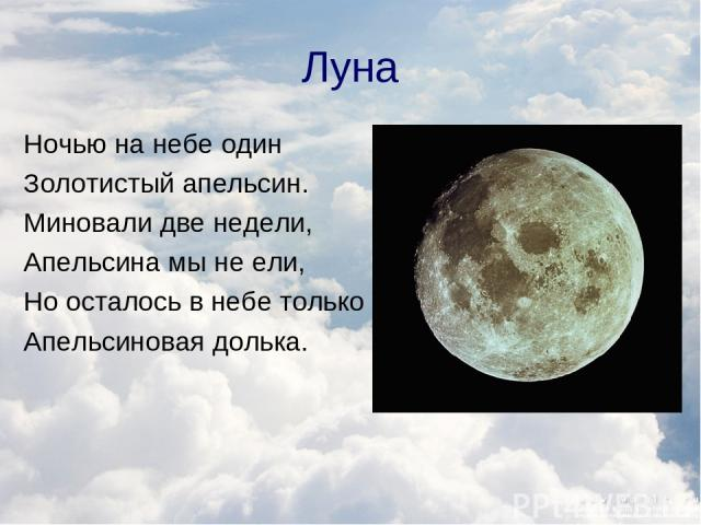 Луна Ночью на небе один Золотистый апельсин. Миновали две недели, Апельсина мы не ели, Но осталось в небе только Апельсиновая долька.