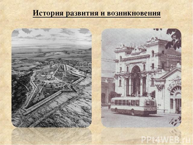 История развития и возникновения