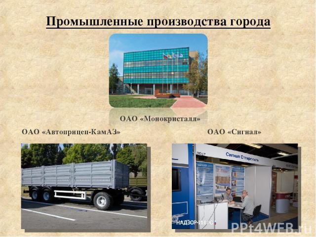 Промышленные производства города ОАО «Автоприцеп-КамАЗ» ОАО «Сигнал» ОАО «Монокристалл»