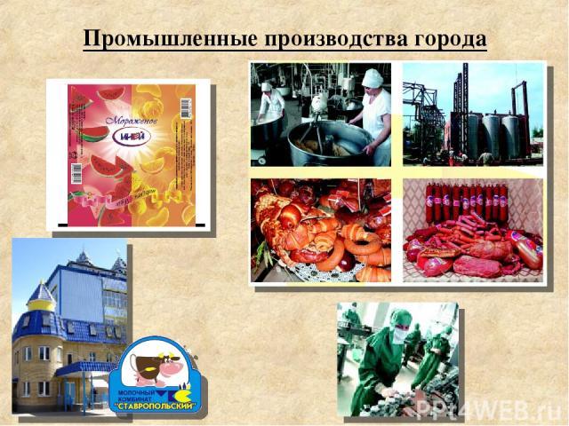 Промышленные производства города
