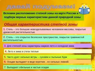 Вспомни расположение степной зоны на карте России и подбери верные характеристик
