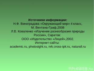 Источники информации: Н.Ф. Виноградова «Окружающий мир» 4 класс, М.:Вентана-Граф