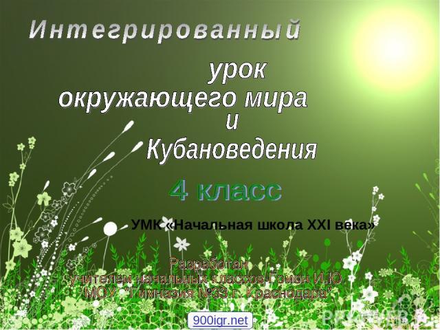 УМК «Начальная школа XXI века» 900igr.net